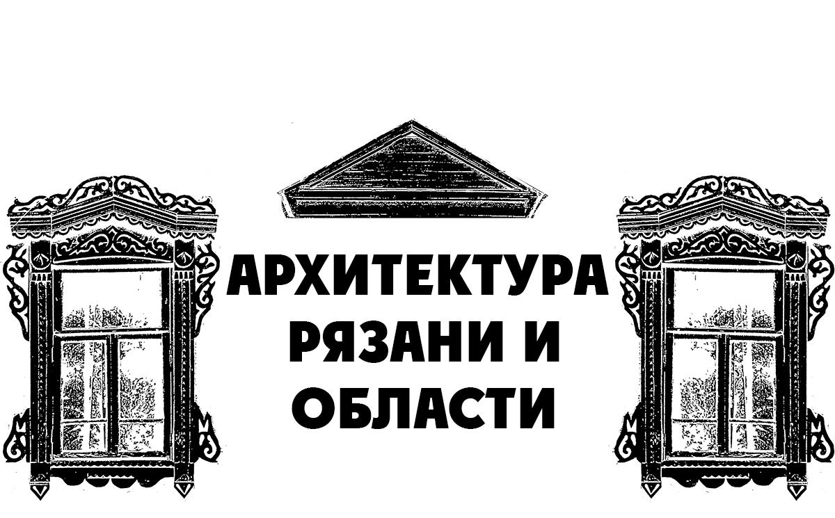 Архитектура Рязани и Рязанской области