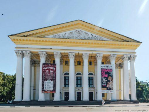Театр драмы Рязань
