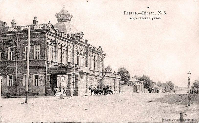 Здание банка и улица Ленина (Астраханская) в конце 19 века.