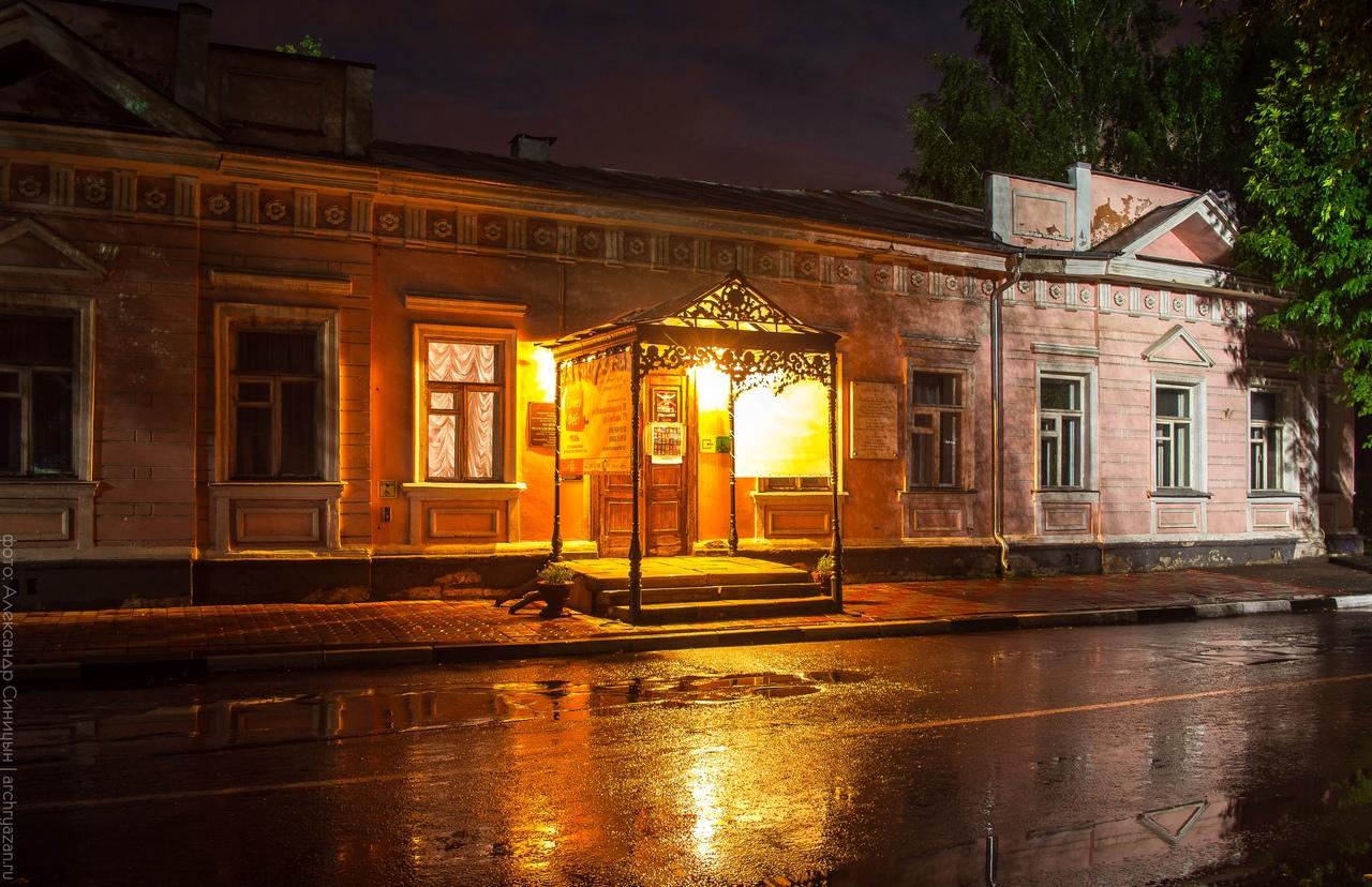 музей на улице свободы Рязань