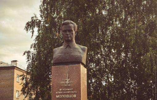 Памятник Владимиру Молодцову