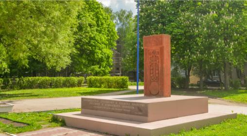 Памятник духовному и боевому братству русского и армянского народов