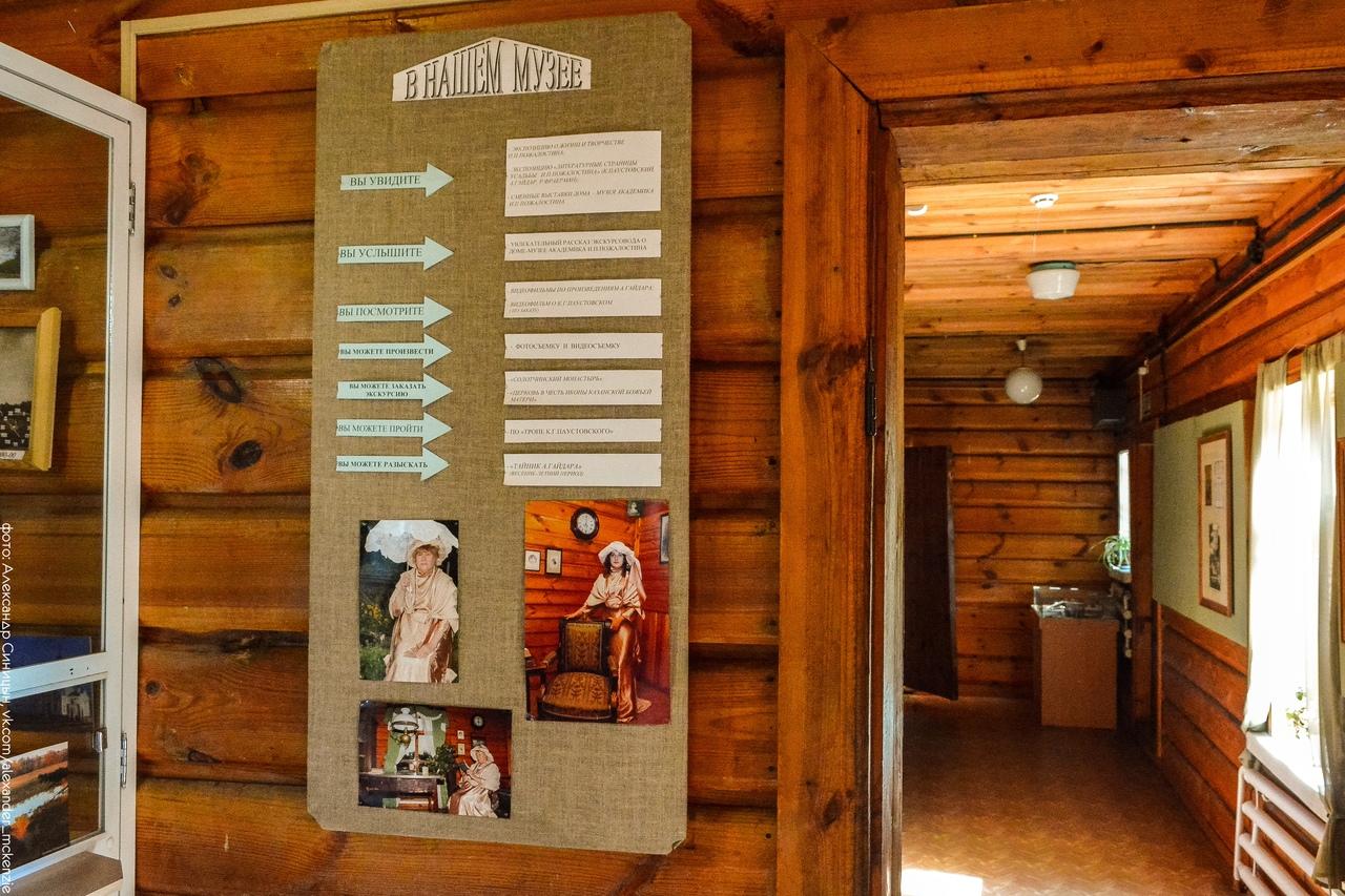 Музей Пожалостин Солотча